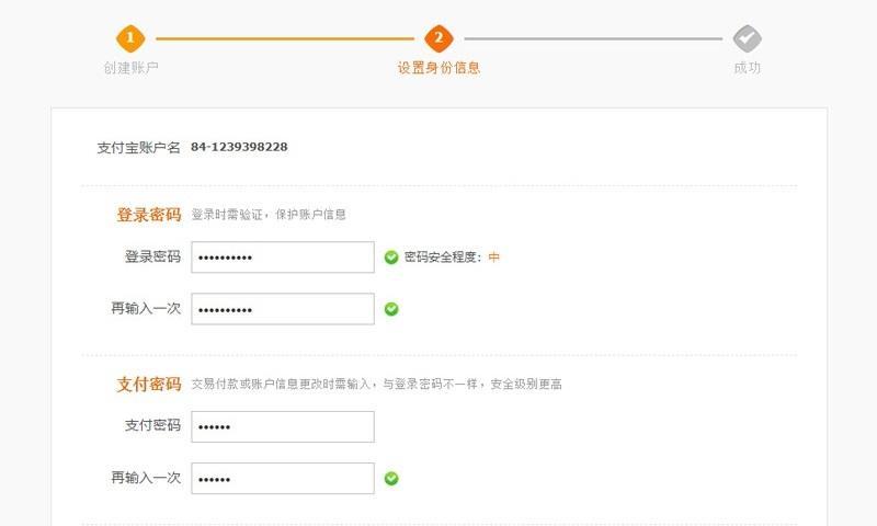 mật khẩu đăng ký Alipay